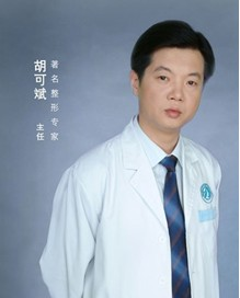 福州爱思特医学整形胡可斌 福州爱思特医学美容整形医院