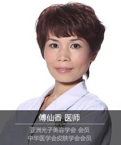 珠海九龙国际医学傅仙香 珠海九龙国际医学美容医院