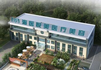 北京海医悦美医疗整形医院
