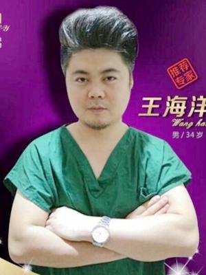 王海洋 西安香港华一整形医院