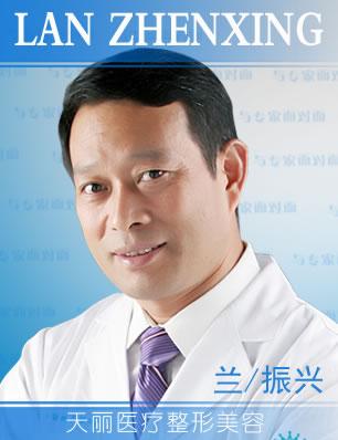 深圳天丽整形兰振兴  深圳天丽医疗美容医院