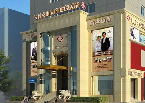 北京科发源整形怎么样 北京植发医院哪家好