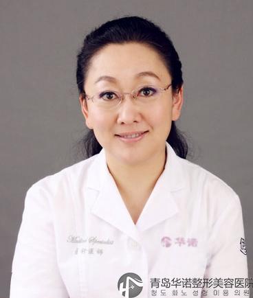 孙丽君 青岛华诺整形美容医院