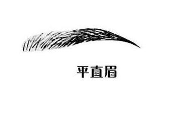 石家庄雅芳亚绣眉的手术过程