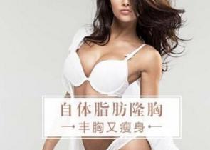 北京金圣自体脂肪丰胸术的四大特点