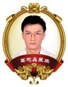 广州星团整形葛志鑫