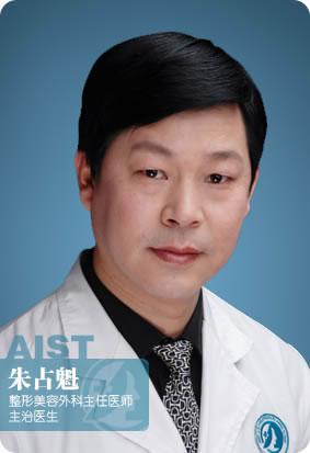 朱占魁 中山爱思特整形医院