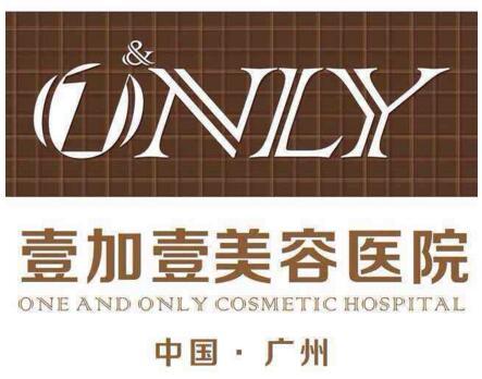 广州壹加壹整形医院 12月特价优惠项目