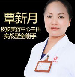 覃新月 桂林华美整形美容医院