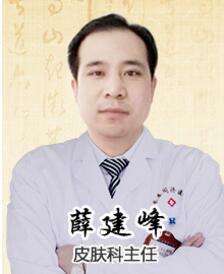 薛建峰  邯郸燕赵中医医院皮肤科