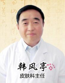韩风亭  邯郸燕赵中医医院皮肤科