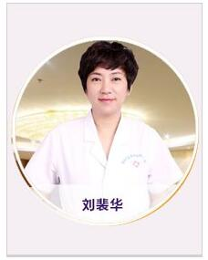 刘裴华 商丘海燕医疗整形医院