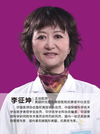 李征坤 郑州美丽时光整形美容医院