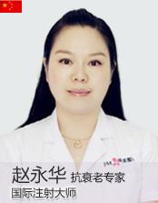 郑州集美整形赵永华