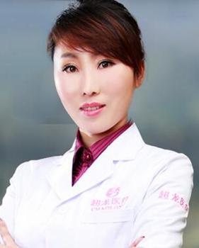 李琳 哈尔滨超龙医疗美容医院
