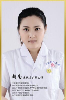 胡南 九江华美医疗美容医院