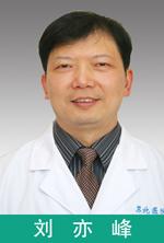 苏北人民医院整形刘亦峰