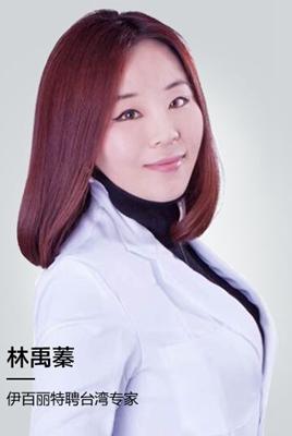 长沙伊百丽整形林禹蓁(台湾) 长沙伊百丽整形美容医院