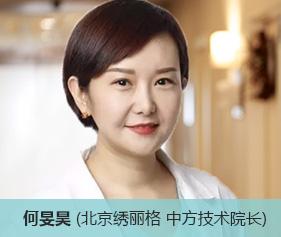 北京绣丽格整形何旻昊 北京绣丽格医学纹绣中心