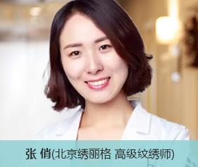 北京绣丽格整形张俏 北京绣丽格医学纹绣中心