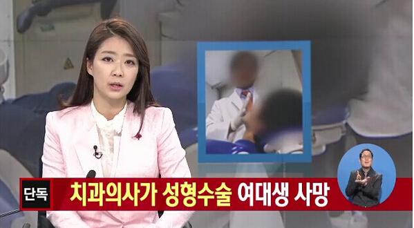 深圳曙光科韩国大学生睡死在手术台 主刀医师竟然是牙医