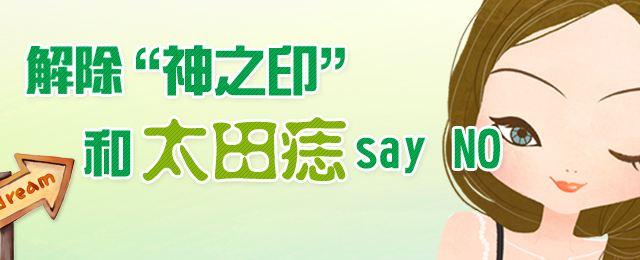 北京欧华激光治疗太田痣的手术过程