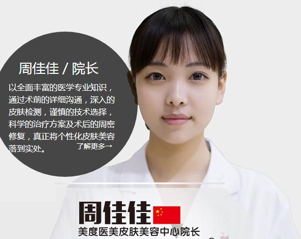 南京美度整形医院周佳佳 南京美度医疗美容整形医院