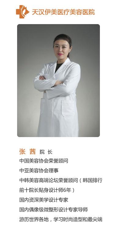 张茜 天汉伊美医疗美容整形医院