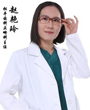 上海松丰整形赵艳玲