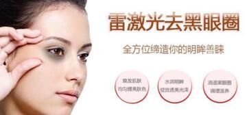 南宁舒惠恺激光去黑眼圈的副作用怎么避免