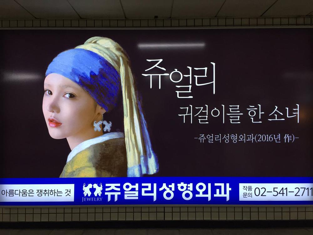 """韩国满大街都是""""人工美女"""""""
