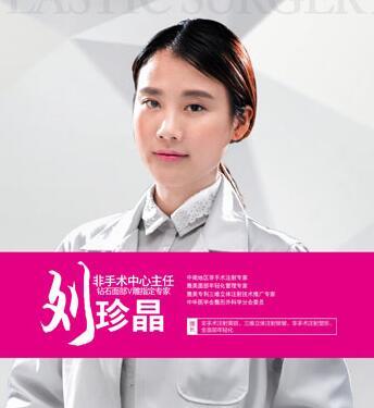 刘珍晶 衡阳唯美整形美容医院
