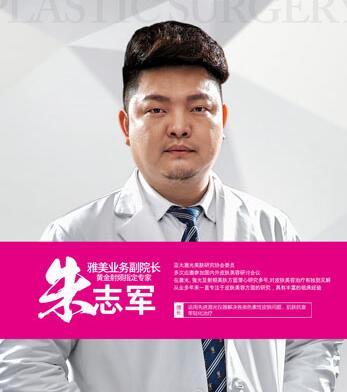 朱志军 衡阳唯美整形美容医院