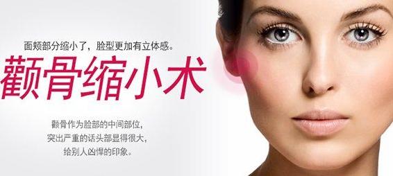 济南华美颧骨瘦脸后多久能恢复