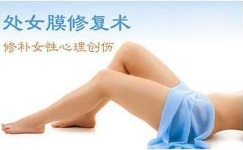 青岛博士做处女膜修复手术优势