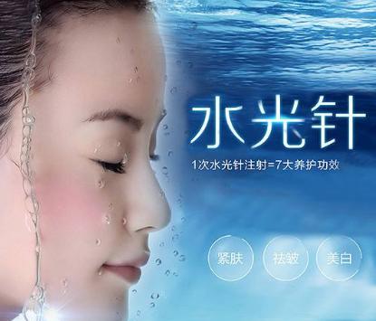 注射水光针术后多久可以洗脸