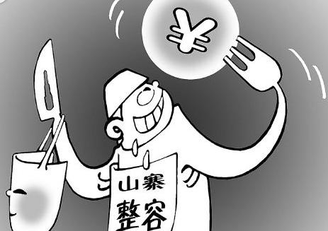 """北京东方和谐整形警惕微整形变""""危""""整形"""