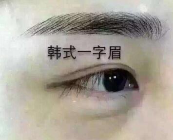 襄阳众美韩式半永久纹眉价格