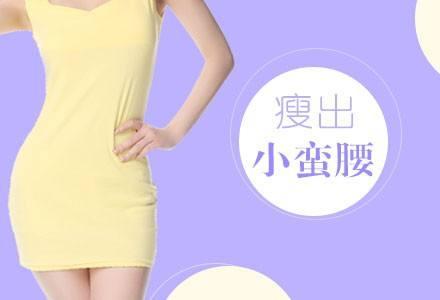 温州雅美姬怎么瘦腰最有效