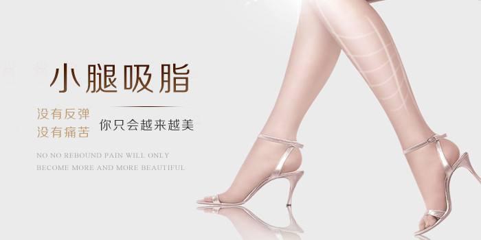 温州解放军118医院小腿吸脂有副作用吗