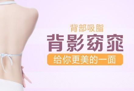 深圳远东妇儿科医院背部吸脂效果好吗