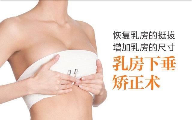 温州同德乳房下垂矫正方法