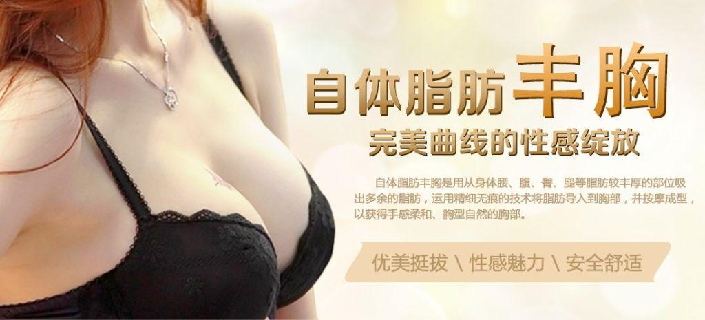 湛江东方妇科医院自体脂肪丰胸要注射几次