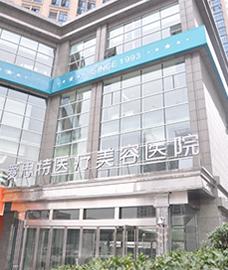 长沙爱思特医疗整形美容医院 闭馆特惠7月27-29日