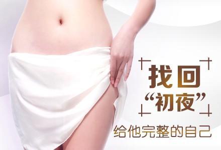 处女膜修复适合人群 处女膜修复多少钱