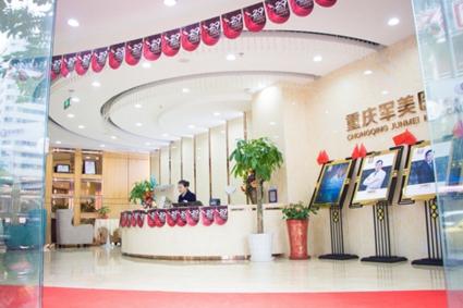 重庆军美整形美容医院 8.1-8.31 助力2018颜值竞争力