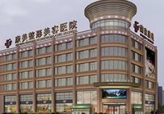 南京康美整形美容医院 6月份活动政策