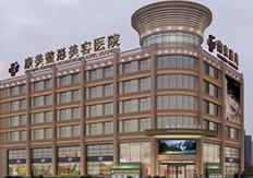 南京康美整形美容医院 7月举办《第十届国际整形美容节》7