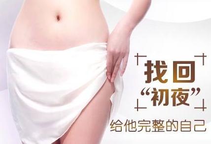 处女膜修复手术多少钱 会不会影响生育