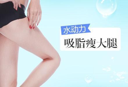 水动力吸脂瘦大腿效果好吗